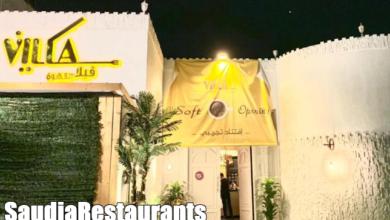 مطعم بوقا سوبر فودس الفروع المنيو مع الأسعار والتقييم النهائي مطاعم السعودية
