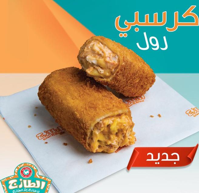 منيو الطازج الجديد بالسعودية تعرف على قائمة الأسعار الكاملة بالمطعم مطاعم السعودية