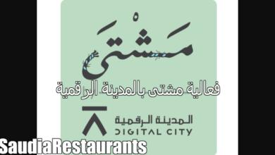 مطاعم وكافيهات فعالية مشتى