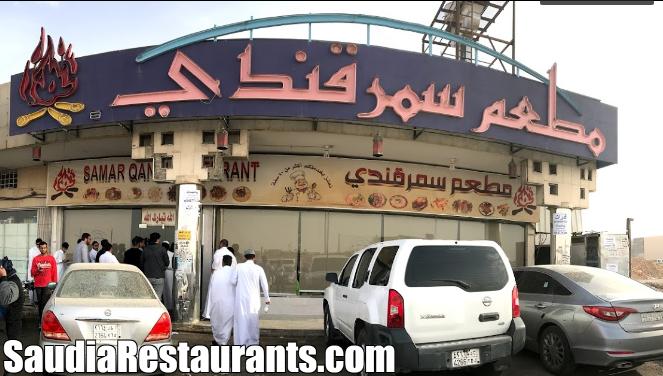 مطعم سمرقندي