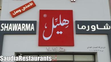 شاورما هليل الرياض