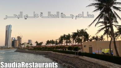 مطاعم جدة على البحر