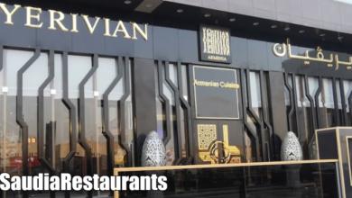 مطعم يريفيان